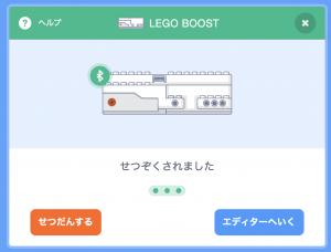 レゴブーストとスクラッチの接続