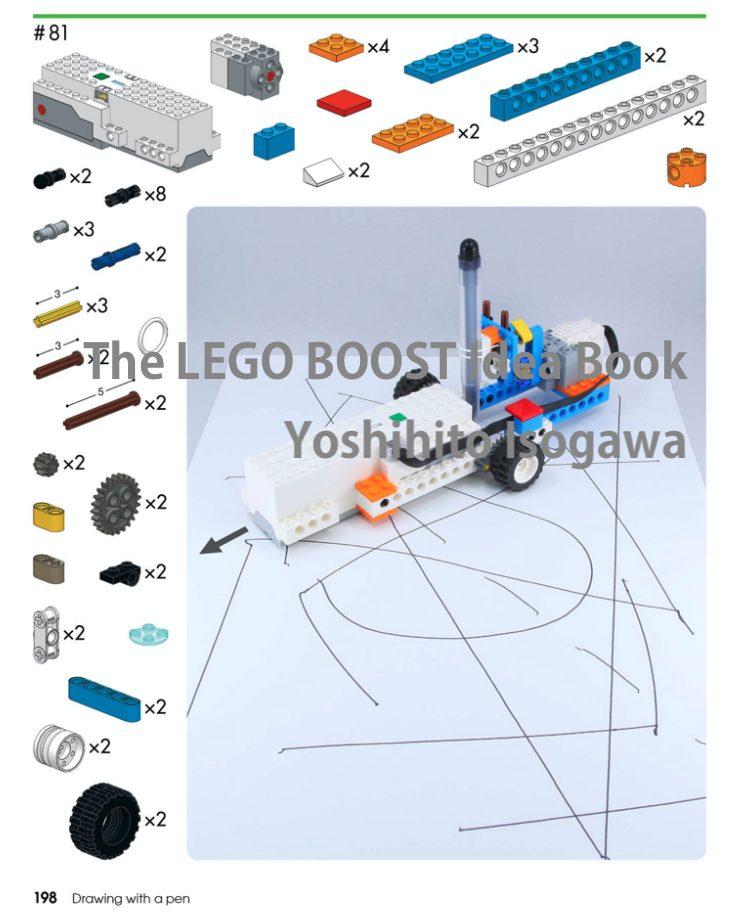 レゴブーストの組立と作り方の教科書