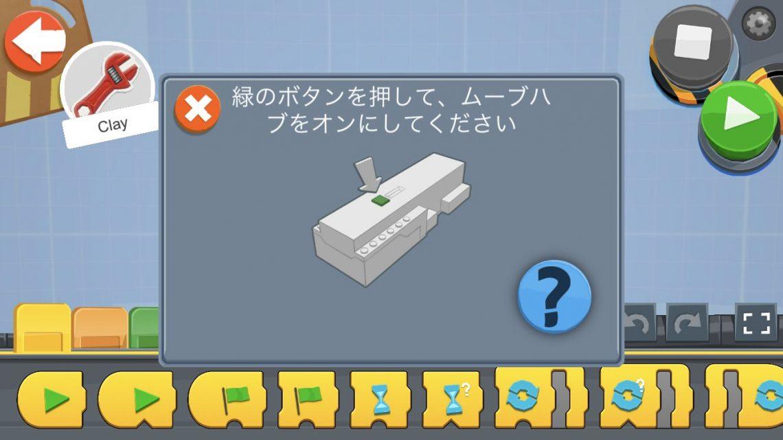 レゴブーストをAndroid端末でラジコン操作する方法