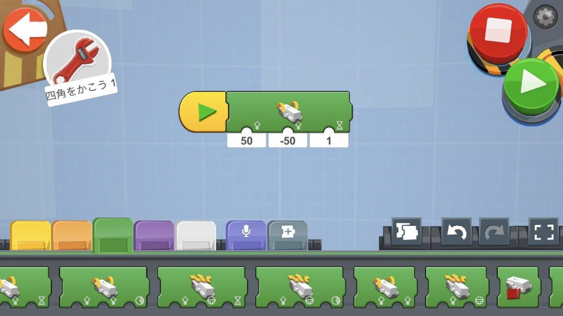 レゴブースト旋回プログラミングブロック
