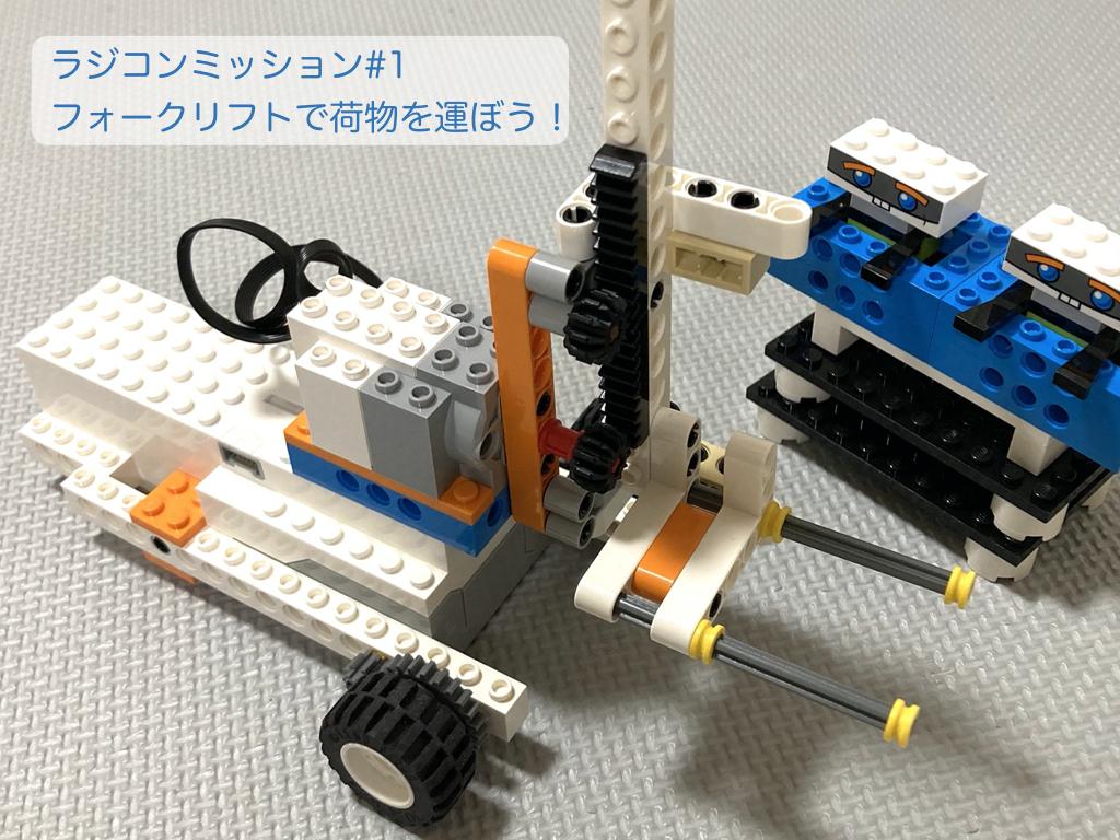 レゴブーストのラジコン操作の遊び方の説明