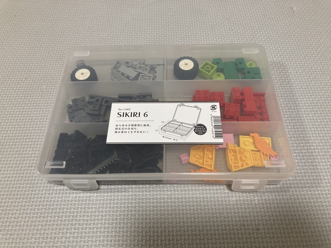 SIKIRI6でレゴブーストのサブカラー小物ブロックを収納
