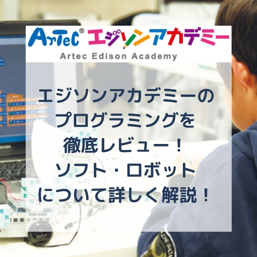 エジソンアカデミーのプログラミングを徹底レビュー【ロボット・ソフトを詳しく解説】