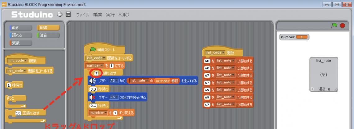エジソンアカデミーのプログラミングソフトを見てみよう!