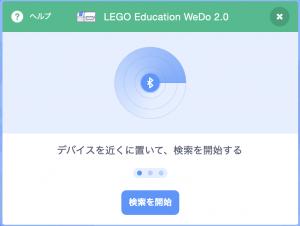 スクラッチとレゴWEDOのセットアップ検索を開始