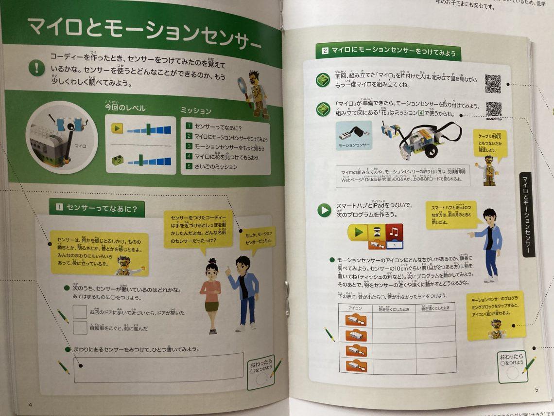 1. Z会プログラミング講座「with LEGO education 基礎編」のテキスト