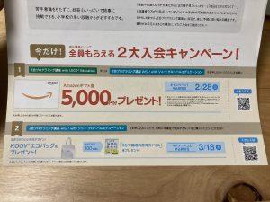 1. Z会プログラミング講座「with LEGO education 基礎編」のキャンペーン