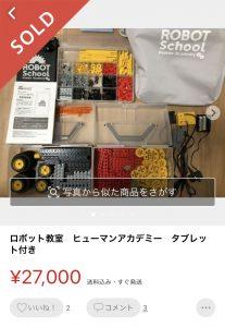 ヒューマンアカデミーのロボット教材はメルカリで売れる!
