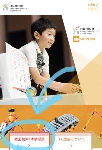 人気のヒューマンアカデミーロボット教室もオススメ