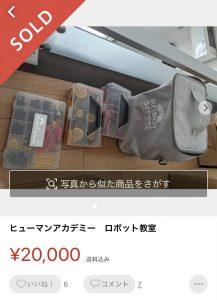事例1~4:ロボットのみなら 20000円前後