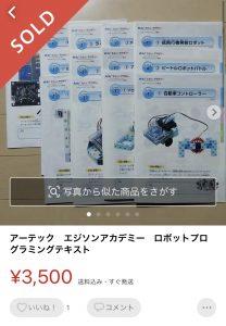 エジソンアカデミーテキストのみ 3500円