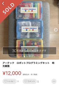 自考力キッズ テキスト無し 12000円