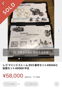 レゴマインドストームの中古教材は50000円〜60000円