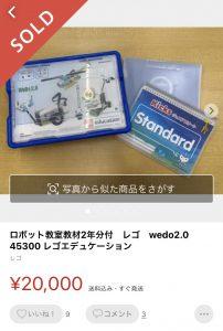 キックスで使用するレゴWEDOは中古で20000円前後