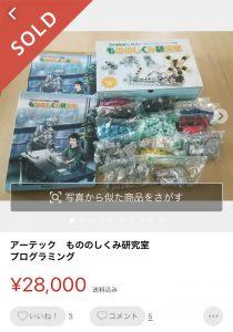 学研×アーテックもののしくみ研究室 28000円