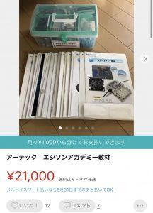 ロボットとテキストセットで21000円