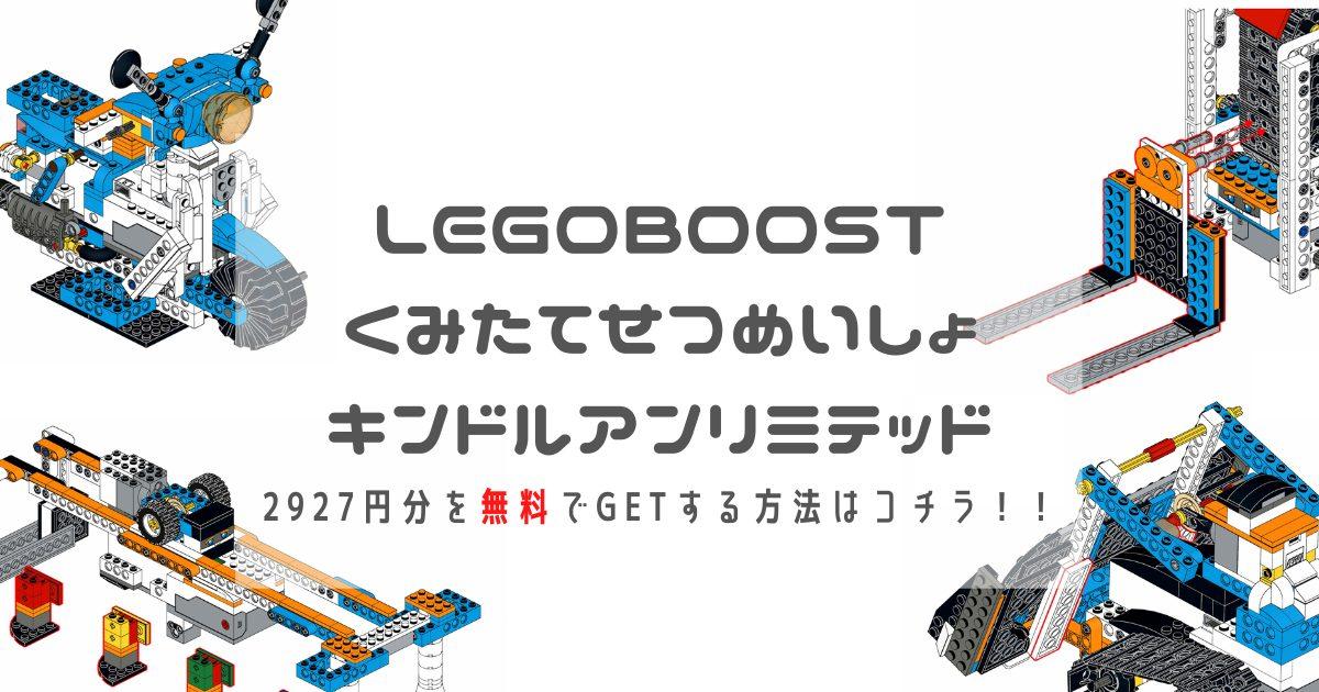 レゴブースト説明書 電子書籍40冊を無料で読む方法【kindle unlimited】