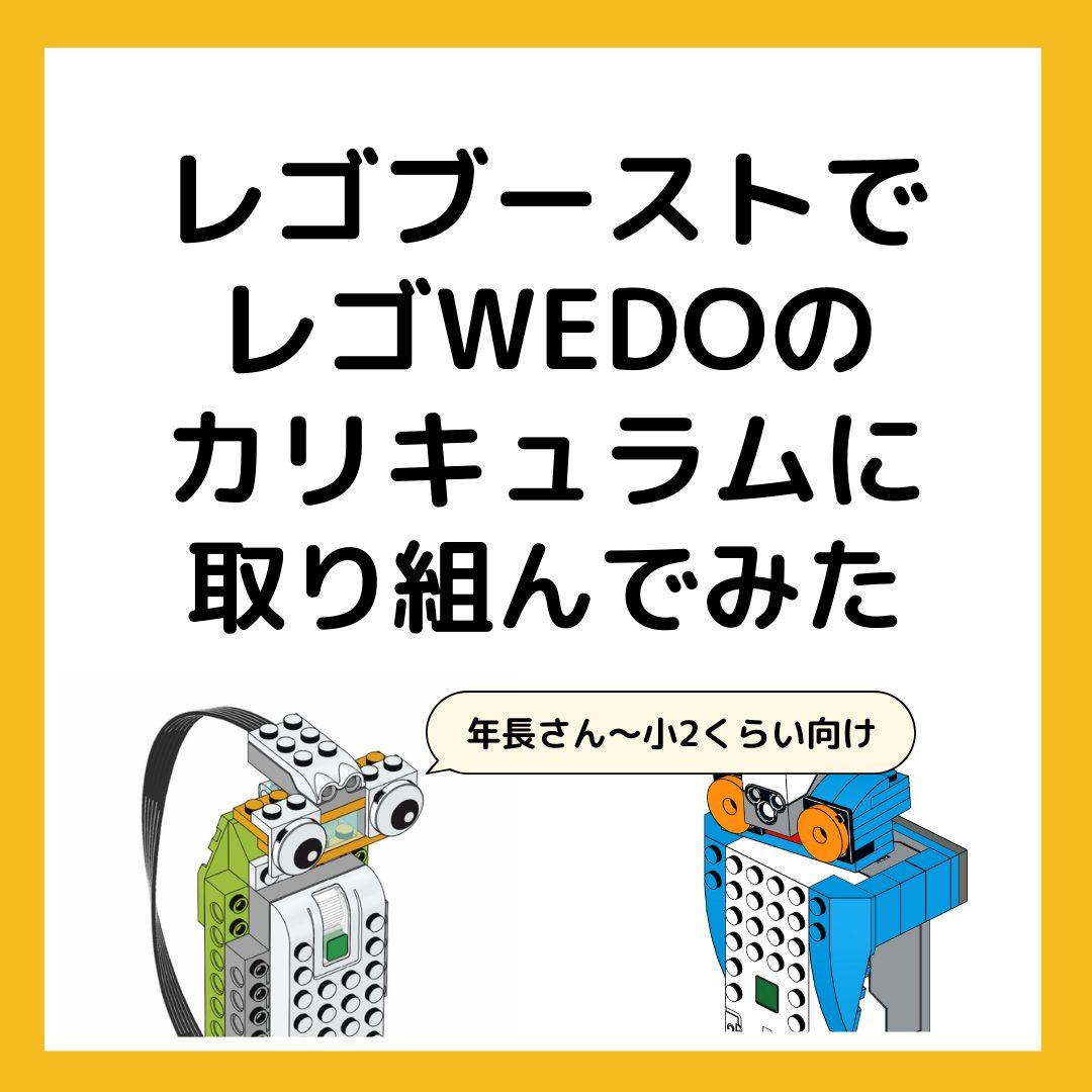 WeDoのロボットをレゴブーストで作る方法