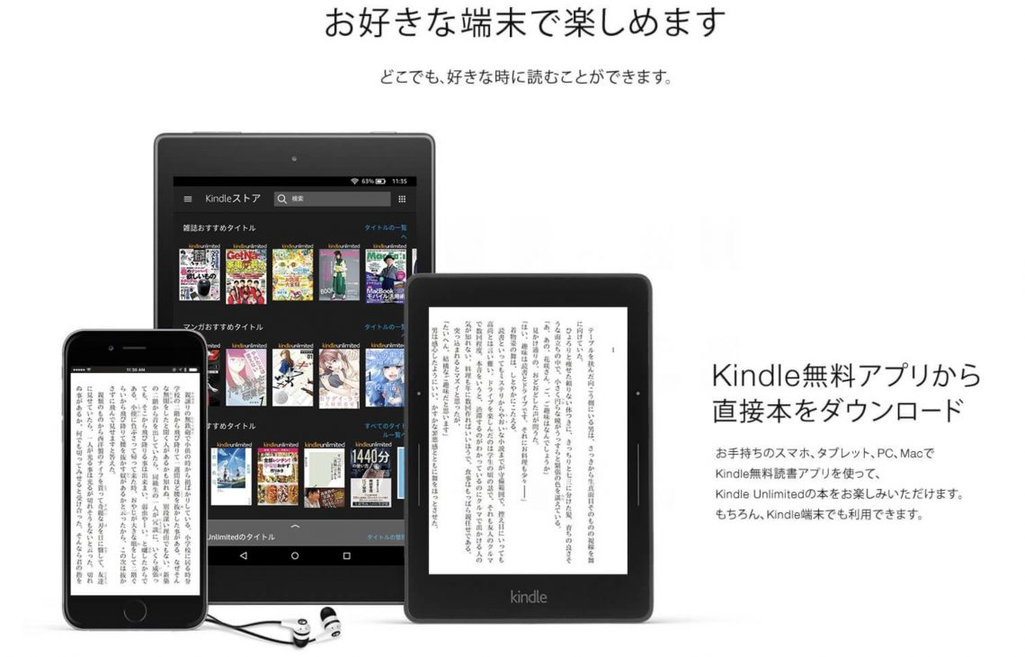 kindle unlimitedについてサクッと説明