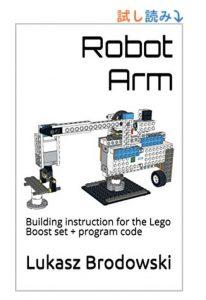レゴブースト オリジナルロボット8台