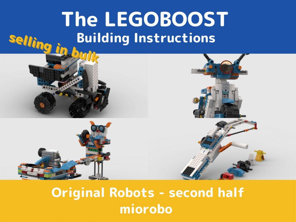 レゴブースト オリジナル組立説明書