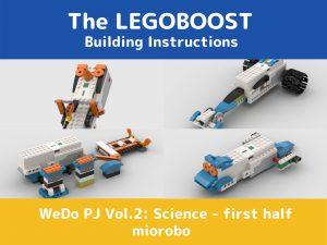 レゴブースト組立説明書 オリジナルの改造&拡張ロボット2