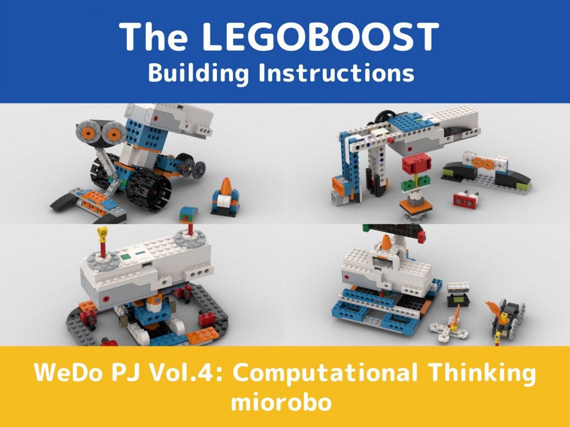 レゴブースト 組立説明書